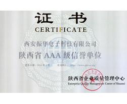 西安振华-省3A级信誉单位
