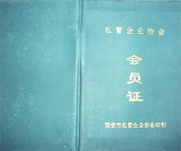 西安振华私营企业协会会员证
