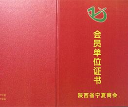 西安振华宁夏协会会员单位