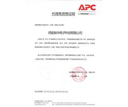 西安振华2014年施耐德系列产品代理证书