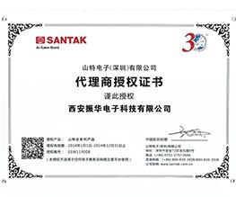 西安振华2014年山特全系列产品代理商证书