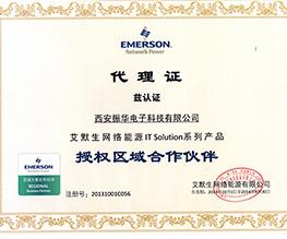 西安振华艾默生IT SOLUTION系列产品代理证书
