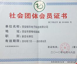 西安振华会员单位证书