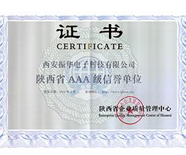 西安振华省3A级信誉单位