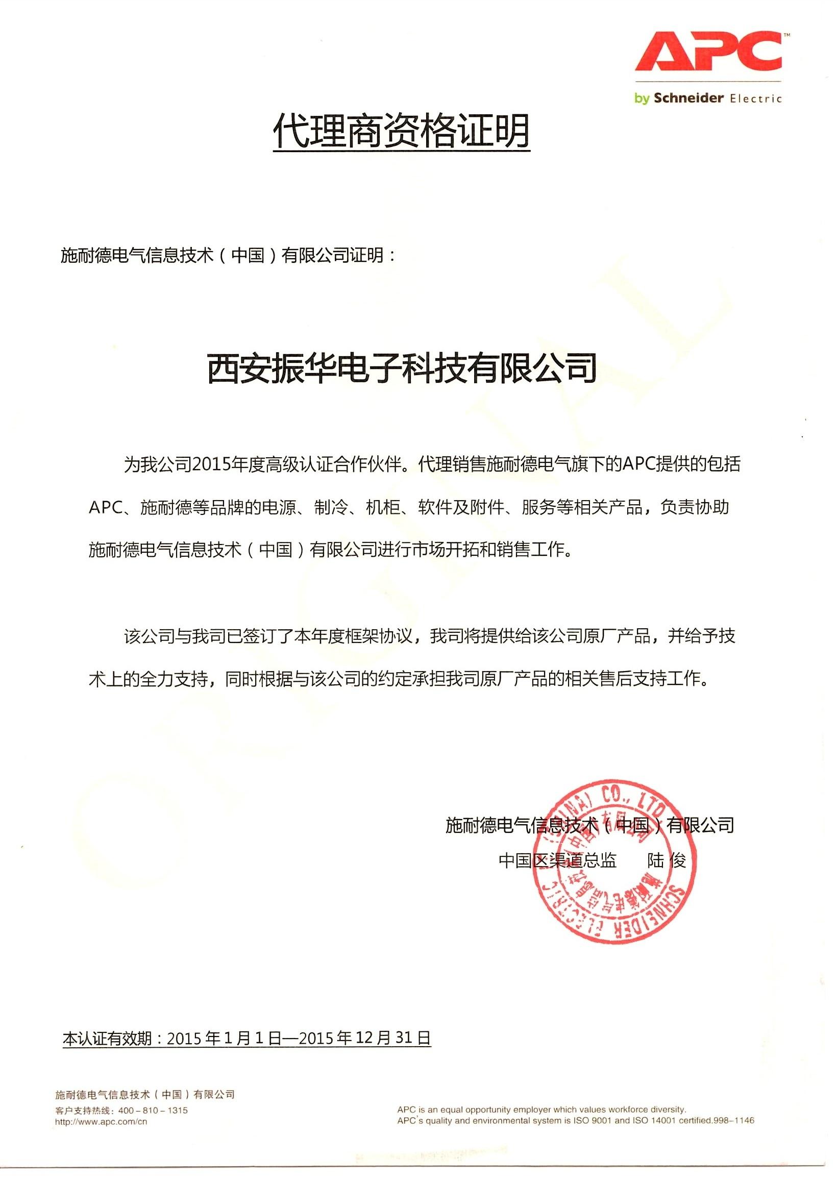 西安振华施耐德系列产品代理证书